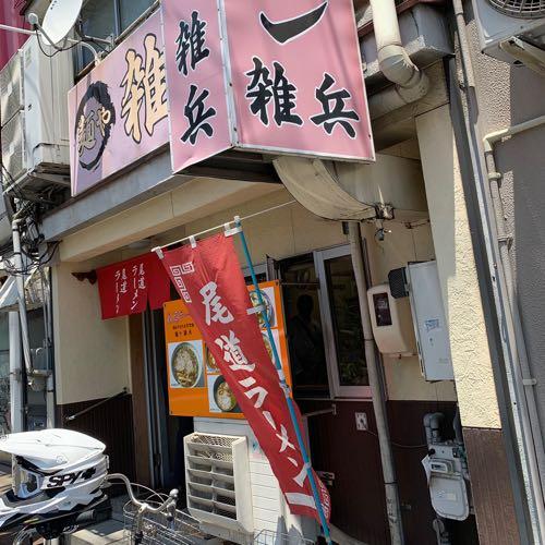尾道ラーメンの「麺や 雑兵」