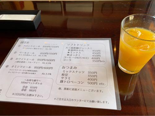 オレンジジュース(八朔味)